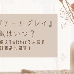 【shiro(シロ)】アールグレイの再販はいつ?購入方法は?SNSで話題の紅茶系フレグランス