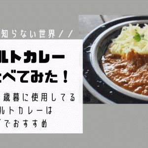 【マツコの知らない世界×レトルトカレー】通販で購入OK!7つの紹介商品食べてみた!