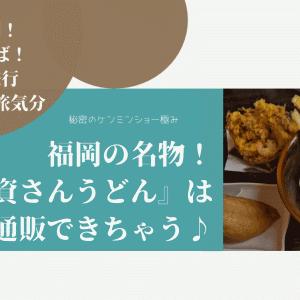 【秘密のケンミンショー】福岡の「資さんうどん」の店舗や通販メニューを調査!