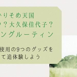 【かりそめ天国】柴咲コウのモーニングルーティンの追体験!グッズ紹介