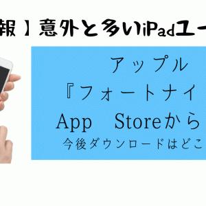 【アップルがフォートナイト削除】どこでダウンロードできる?ユーザーの現状は?