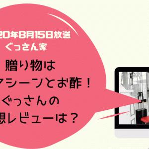 【ぐっさん家】健康グッズやお酢の商品名は?購入方法は?通販でGET!