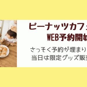 ピーナッツカフェ名古屋(久屋大通パーク)の混雑状況は?予約方法をリサーチ!