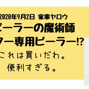 【家事ヤロウ×ピーラーの魔術師】バターが削れる商品はどこの?購入方法リサーチ!