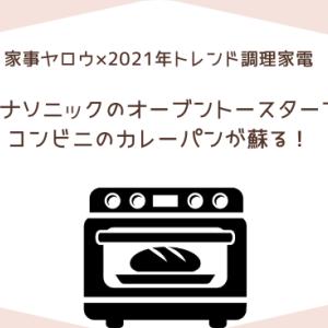 【家事ヤロウ】オーブントースタービストロで焼き芋!調理家電トレンド2021の商品3選!