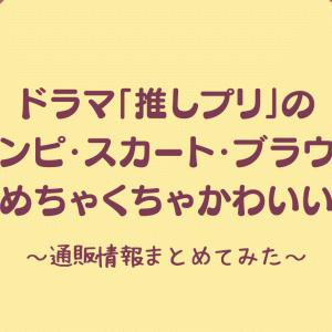 【推しの王子様(推しプリ)】比嘉愛未(いずみ)のワンピースやスカートはどこのブランド?
