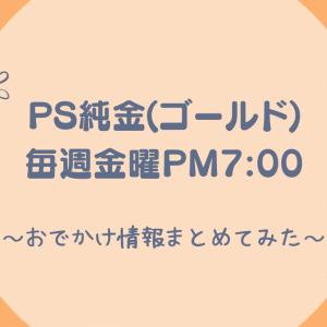 PSゴールド中津川市オムライスの洋食店はどこ?『裕(ひろし)』のメニュー・口コミも紹介!