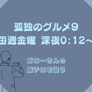 【孤独のグルメ9】7話の葛飾区新小岩の店『貴州火鍋』はどこ?納豆火鍋と回鍋肉がアツい!