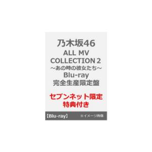 乃木坂46/ALL MV COLLECTION2~あの時の彼女たち~ Blu-ray 完全生産限定盤<セブンネット限定特典:生写真7種>(Blu-ray)