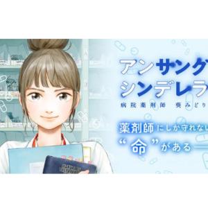 アンサングシンデレラ 病院薬剤師 葵みどり (1-5巻 最新刊) 全巻セット