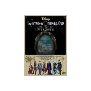 Disney ツイステッドワンダーランド FAN BOOK