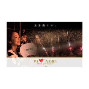 安室奈美恵【WE ♥ NAMIE ONLINE HANABI SHOW】supported by セブン‐イレブン オンラインにて開催決定!