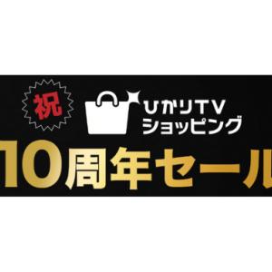 ひかりTVショッピング『10周年記念セール』&『PlayStation®5』 抽選販売会実施中