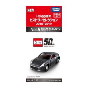 「予約商品」トミカ50周年ヒストリーセレクション 2010-2019 Vol.5 日産 フェアレディZ