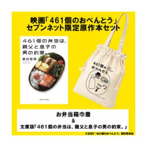 【予約受付中】映画「461個のおべんとう」セブンネット限定原作本セット