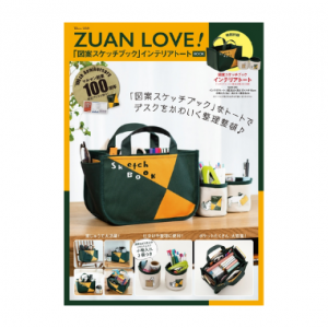 ZUAN LOVE! 「図案スケッチブック」インテリアトートBOOK