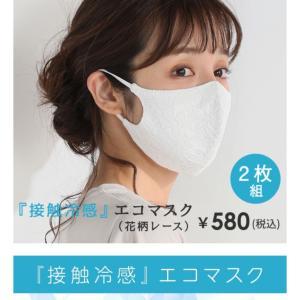 おすすめマスク