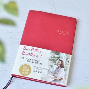 【2021年の手帳購入♡】未来を予約する・CITTA手帳