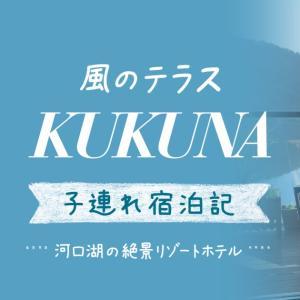 【子連れ旅行】GoToトラベルで、富士山が見える絶景リゾートホテルへ