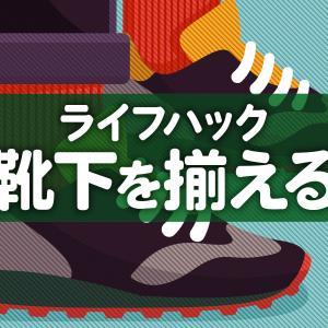 【ライフハック】靴下を揃える 靴下以外にもいろいろ揃えてるよ