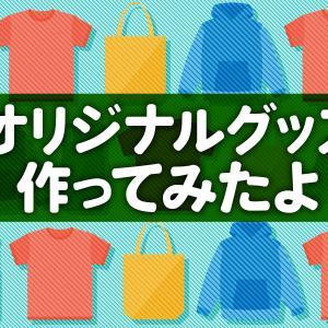 SUZURIでオリジナルグッズを作ってみたよ。超簡単!作り方も紹介!