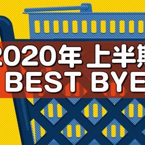 【2020年上半期 BEST BUY】Amazonで買ってよかったものオススメ10選!