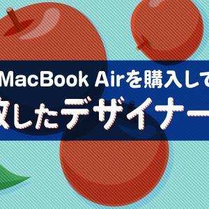 MacBookAirを購入して失敗したデザイナーの話