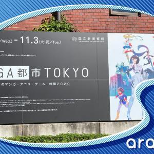 MANGA都市TOKYOの展示に行ってきた感想 l 当日券はあるの?