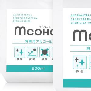 消毒用アルコール MCOHOL