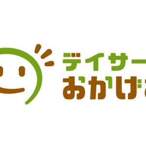 デイサービスおかげさんのロゴデザイン
