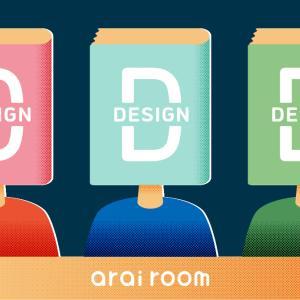 【厳選!デザイン本】現役デザイナーが選ぶデザインを勉強したい人にオススメな本6選!