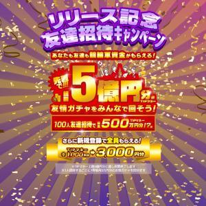 オンライン競輪のTIPSTARが楽しい!投資0円で3,680円ゲット。今なら先着で軍資金3,000円もらえる。