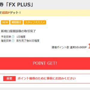 【ポイ活】マネックス証券「FX PLUS」口座開設&取引で13,000円もらえる!