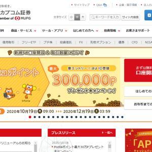 【ポイ活】モッピー経由 auカブコム証券 口座開設で7,500円もらえる!