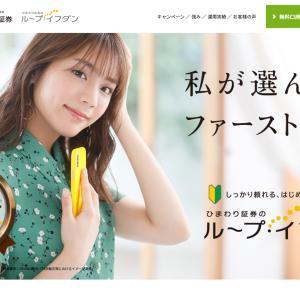 【ポイ活】ひまわり証券 口座開設と取引で10,000円もらえる!