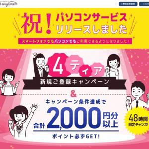 【ポイ活】ポイントエニタイムで毎日1円のログボをもらおう!