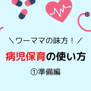 病児保育の使い方①準備編 〜選び方のコツ〜