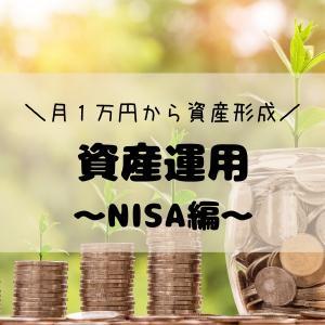 勤務医にオススメの資産運用〜つみたてNISA編〜