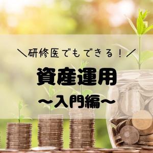 勤務医にオススメの資産運用〜入門編〜
