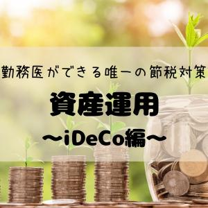 勤務医にオススメの資産運用〜iDeCo編〜