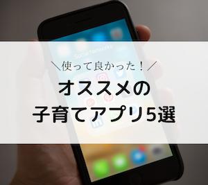 使って良かった!おすすめ子育てアプリ5選!