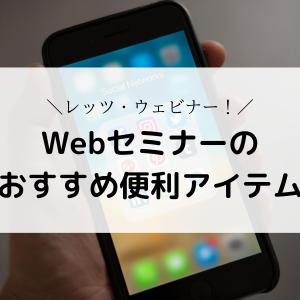 Webセミナーの三種の神器はこれ!便利なおすすめアイテム