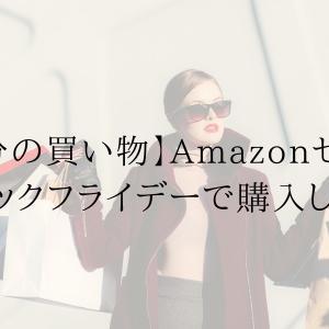 【自分の買い物】Amazonブラックフライデーで購入したもの