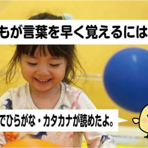 3歳でひらがな・カタカナが読めるようになった!言葉を早く覚える方法