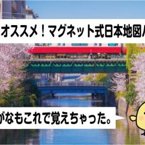 電車好きな3歳男子がハマったマグネット式日本地図パズル