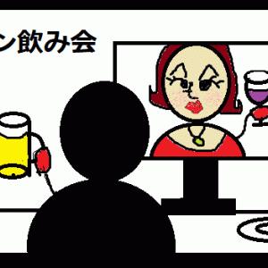 オンライン飲み会って・・