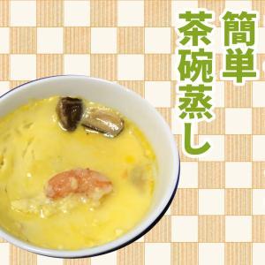 レンジでかんたん♪冷やしても美味しい王道・家庭の茶碗蒸し レシピ・作り方