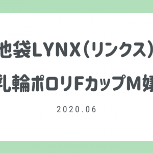 【池袋Lynx(リンクス)M嬢】乳輪ポロリマッサージに大興奮!