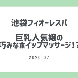【池袋東口メンズエステ】巨乳人気嬢の巧みなホイップ〇〇〇!?
