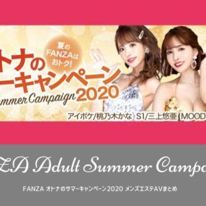 【メンズエステ】FANZAサマーキャンペーン2020【AVまとめ】